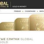 Почему Global Intergold это лохотрон