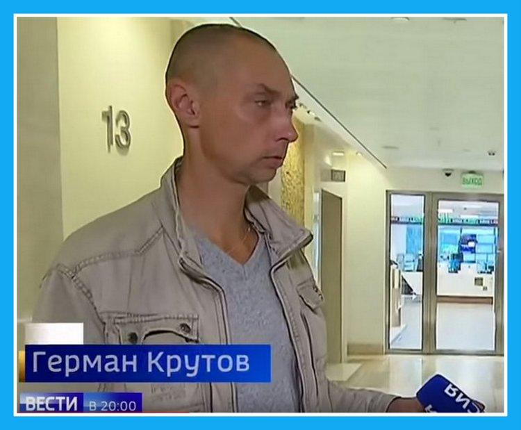 Расследование программы «Вести» о «Международном финансовом центре»