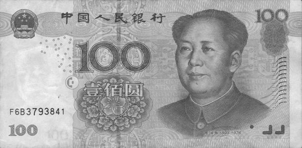 Вклады в китайских юанях
