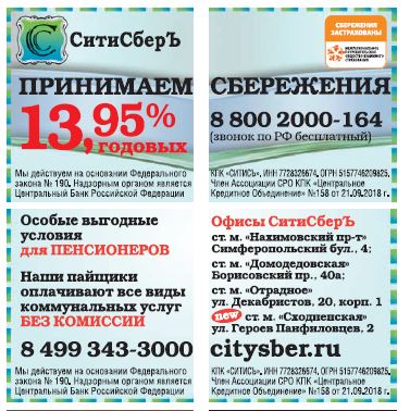 КПК «СИТИ СБЕРЪ» лишён прав в ноябре (предписание снято в январе)