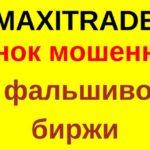 Maxitrade: прожжённые мошенники