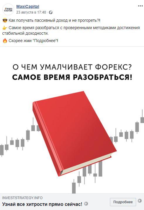Invest Strategy (MaxiCapital): берегитесь мошенников