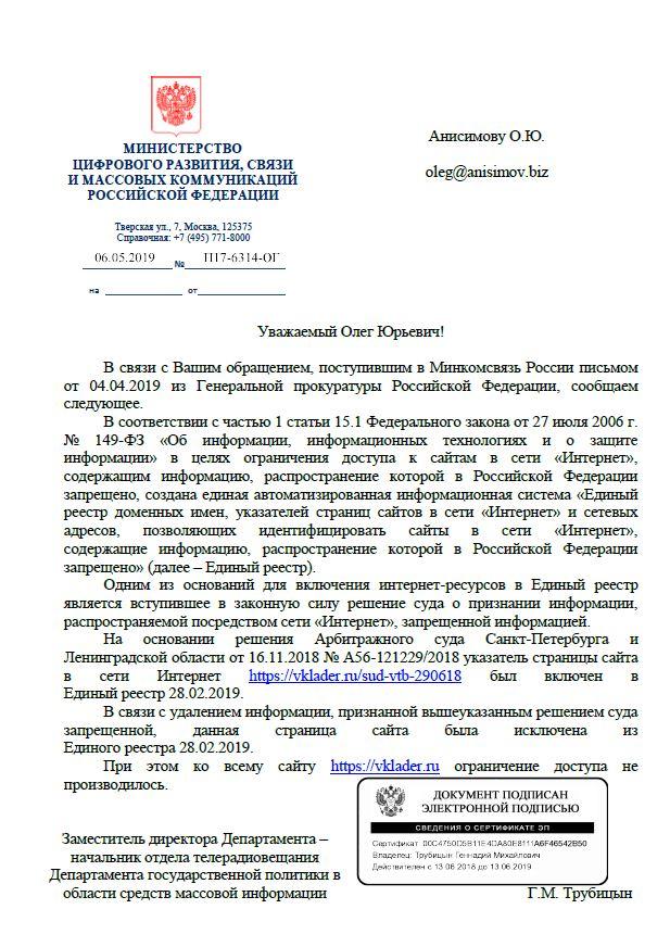Пришёл ответ из Минсвязи на жалобу о незаконной блокировке сайта