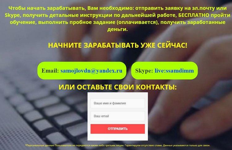 novaya-rabota.net — мошенники