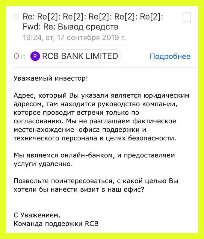 RCB (Russian Crypto Bank): развод на биткойны