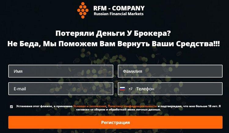 RFM (Russian Financial Markets): не связывайтесь