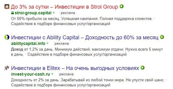 Реклама финансовых мошенников в Яндексе в июле 2019 года
