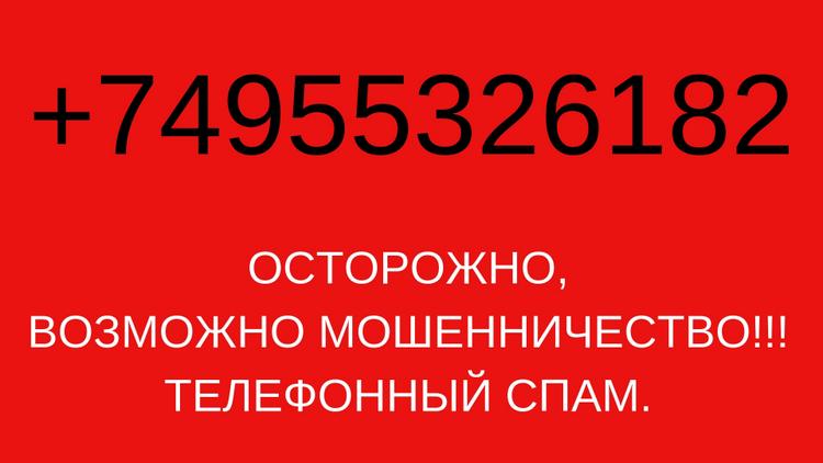 +74955326182 (84955326182): спам, псевдовклады, Ренессанс