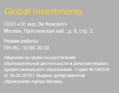 Global Investments: не рекомендуем
