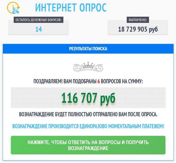 Сергей Шнуров, опрос и мошенники