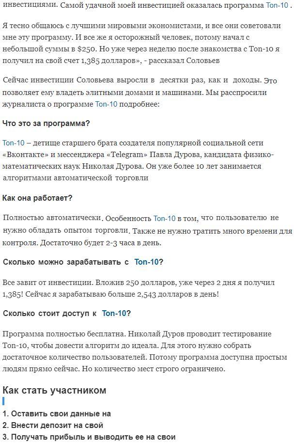 Мошенники пытаются продать фальшивую криптовалюту Павла Дурова