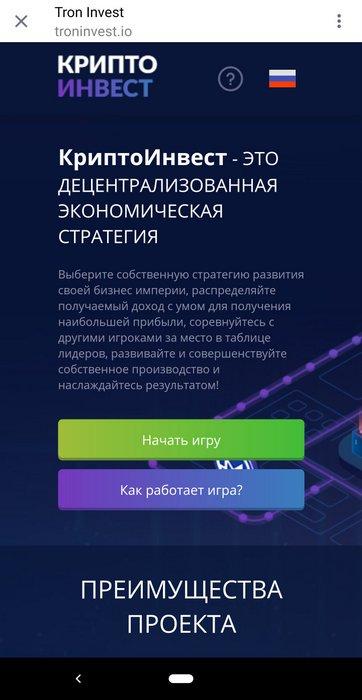 Тронинвест / Криптоинвест: пирамида в инстаграме