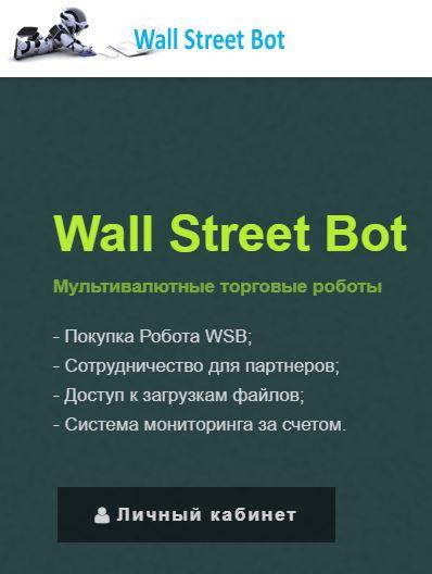 Робот Wall Street Bot — жулики?