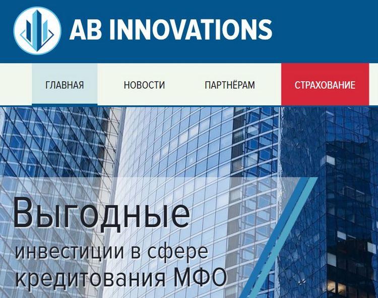 AB INNOVATIONS: осторожно, мошенники