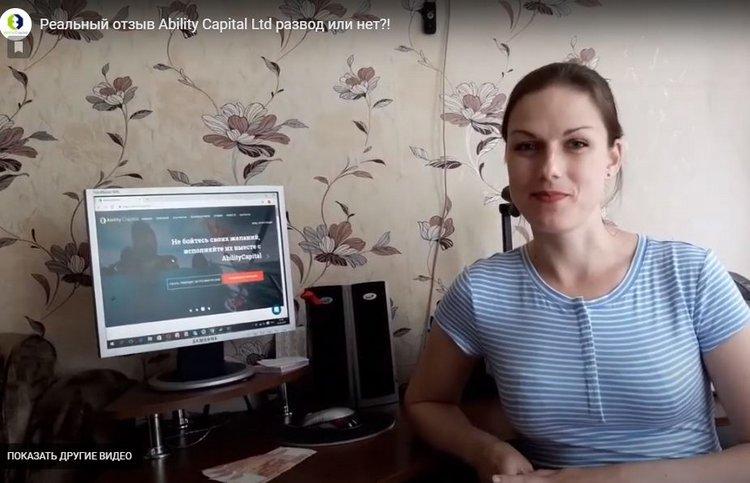 Ability Capital: осторожно, мошенники
