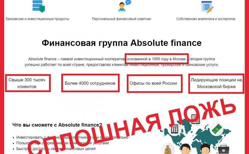 Осторожно, ИПК «Абсолют-Финанс». Отзыв Вкладера