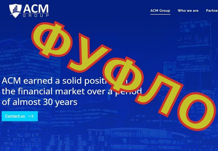 ACM Group: 5 признаков мошенничества