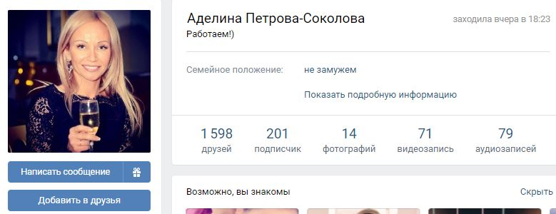 Развод: Аделина Петрова (Соколова)