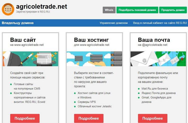 «Код успеха» (Agricole Trade): реальный отзыв о мошенниках