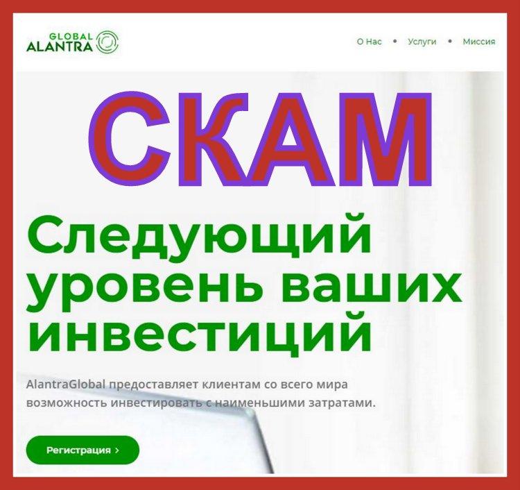 Жулики Alantra Global: как избавиться от звонков