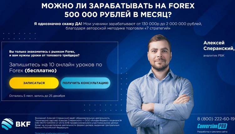 Фальшивый аналитик Алексей Сперанский (BBS-TRADING)