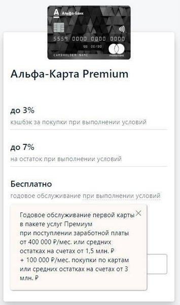 Карта Альфа-банка Premium с 3% кэшбэка: отзыв Николая Ганайлюка