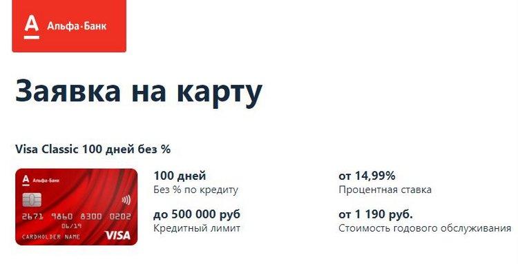 Кредитная карта Альфа 100 дней: негативные отзывы. Обзор