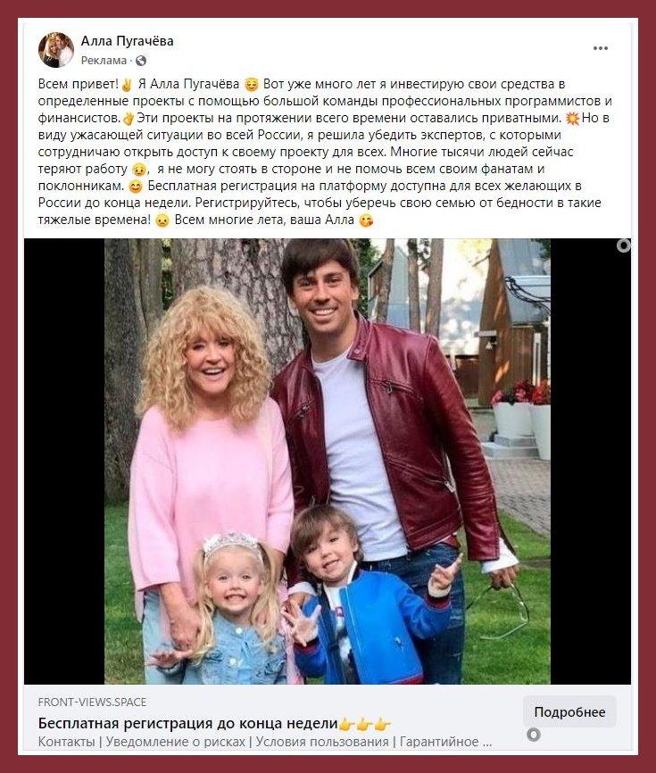 Мошенники используют Аллу Пугачёву