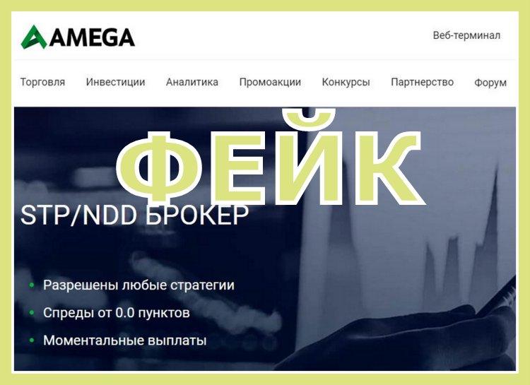 Фальшивый брокер Amega (amegafx)