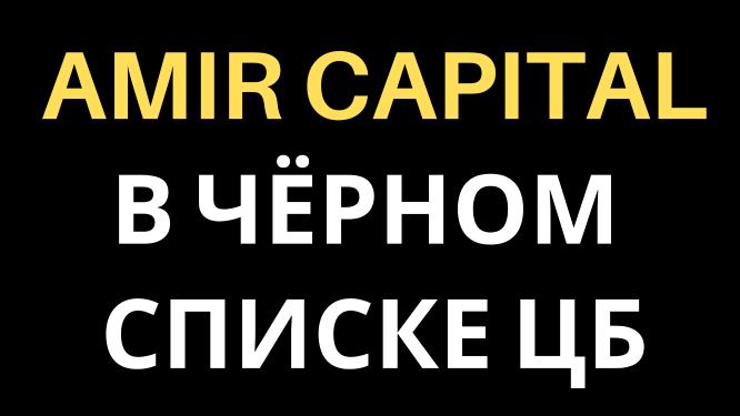 Amir Capital в чёрном списке ЦБ
