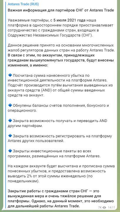 Скам Antares Trade