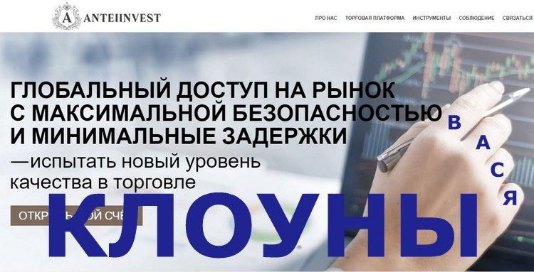 Фальшивый брокер AnteiInvest