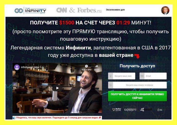 Infinity App и Nigma лезут через Facebook