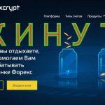 Лжеброкер Apexcrypt
