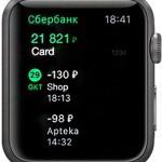 Сбербанк выпустил приложение для часов