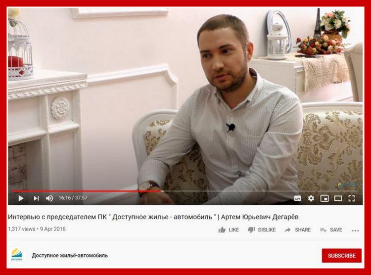 Осторожно, Артём Дегарёв (ПК «Доступное жильё и автомобиль», «ДосАвто», «Недвижимость-Актив»)