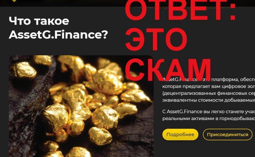 AssetGFinance в чёрном списке