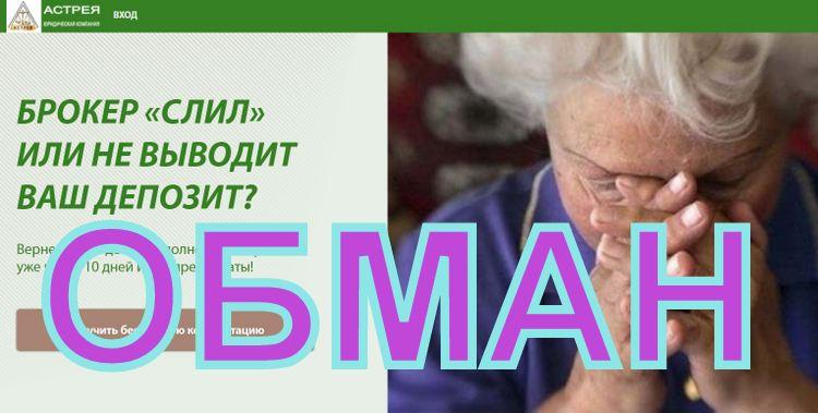 Осторожно, сайт псевдоюристов astrea.group