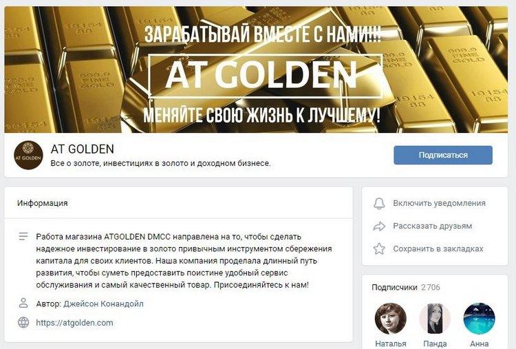 Что можете сказать про AT GOLDEN?