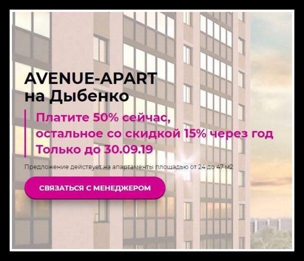 Avenue-Apart (Дыбенко): вкладывать деньги нельзя