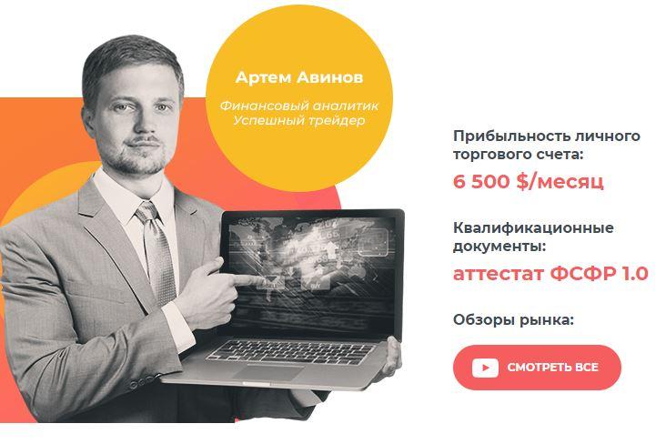 Артём Авинов: осторожно, связь с Teletrade