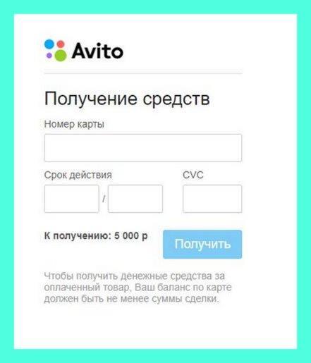 """Как мошенники обманывают пользователей """"Авито Доставка"""""""