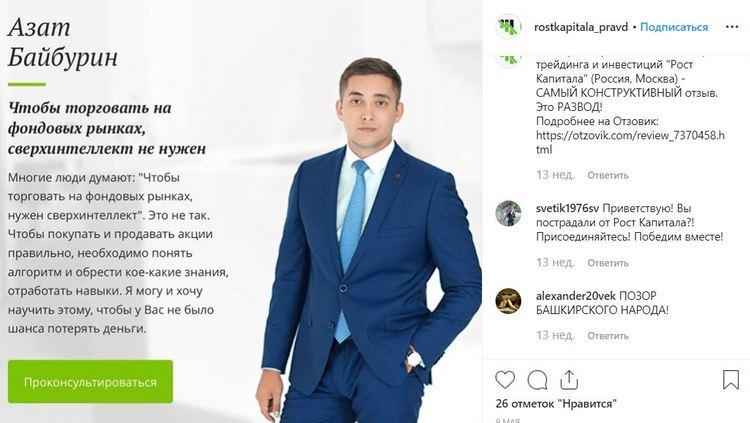Клиенты против ЦТИ «Рост Капитала» (Азат Байбурин, Игорь Суптеля)