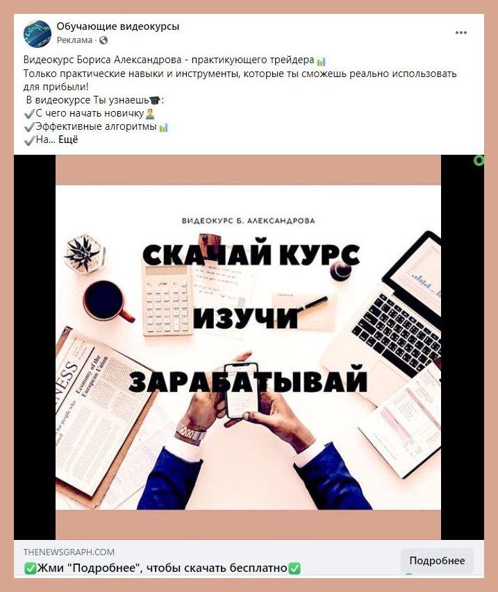 Фальшивый трейдер Борис Александров