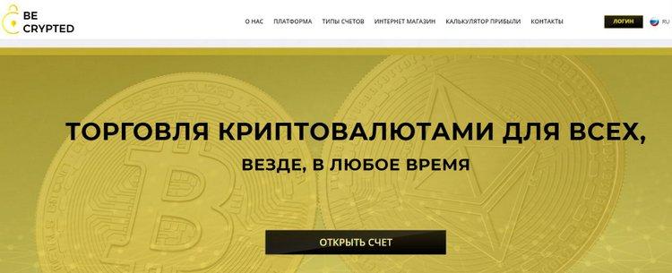 BeCrypted (b-crypted.com): осторожно, мошенники