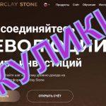 Barclay Stone (Барклай Стоун): никогда снова