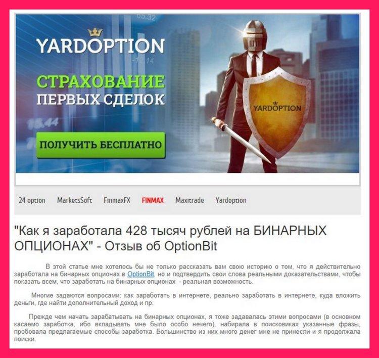 binary-option.ru: заманивают в лохотроны (бинарные опционы и CFD)