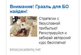 Binary Academy: осторожно, мошенники
