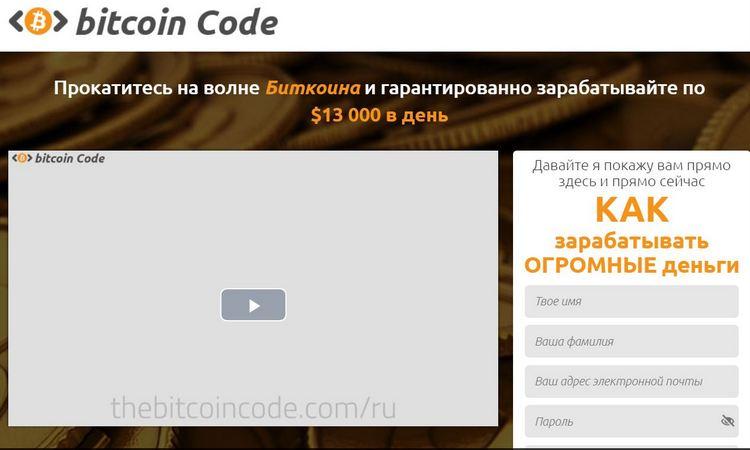 Bitcoin Code: лохотрон с Алишером Усмановым