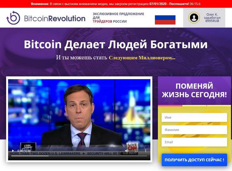Лохотрон Bitcoin Revolution